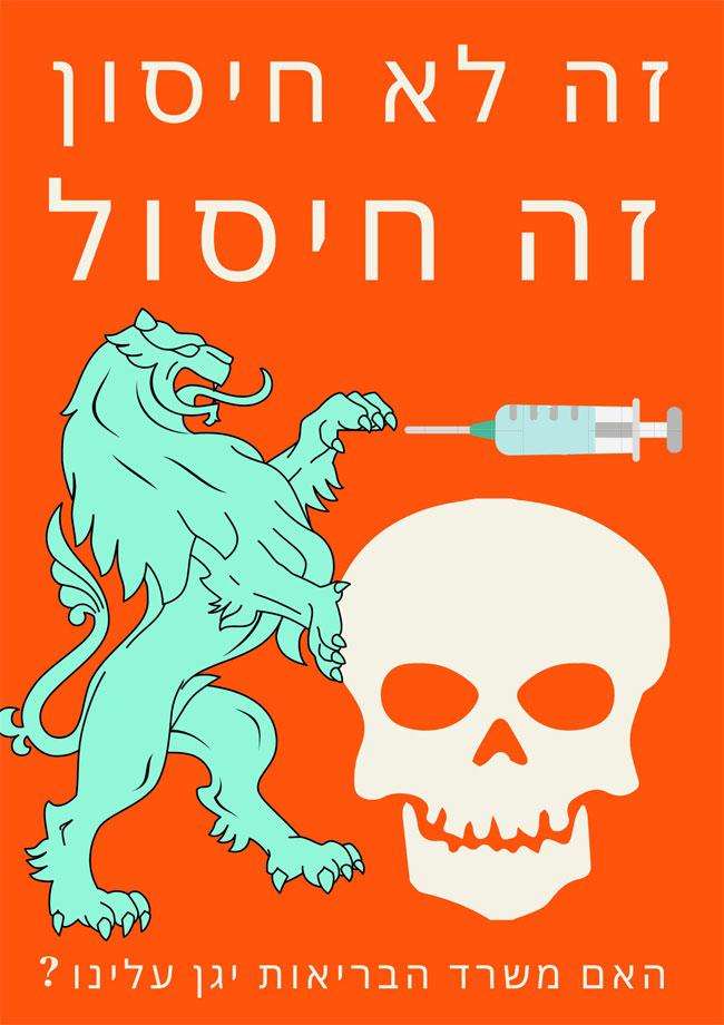 ביטול מיידי של חיסונים מסכני חיים ודרישה לאחריות מלאה של המדינה בגין כל נזק