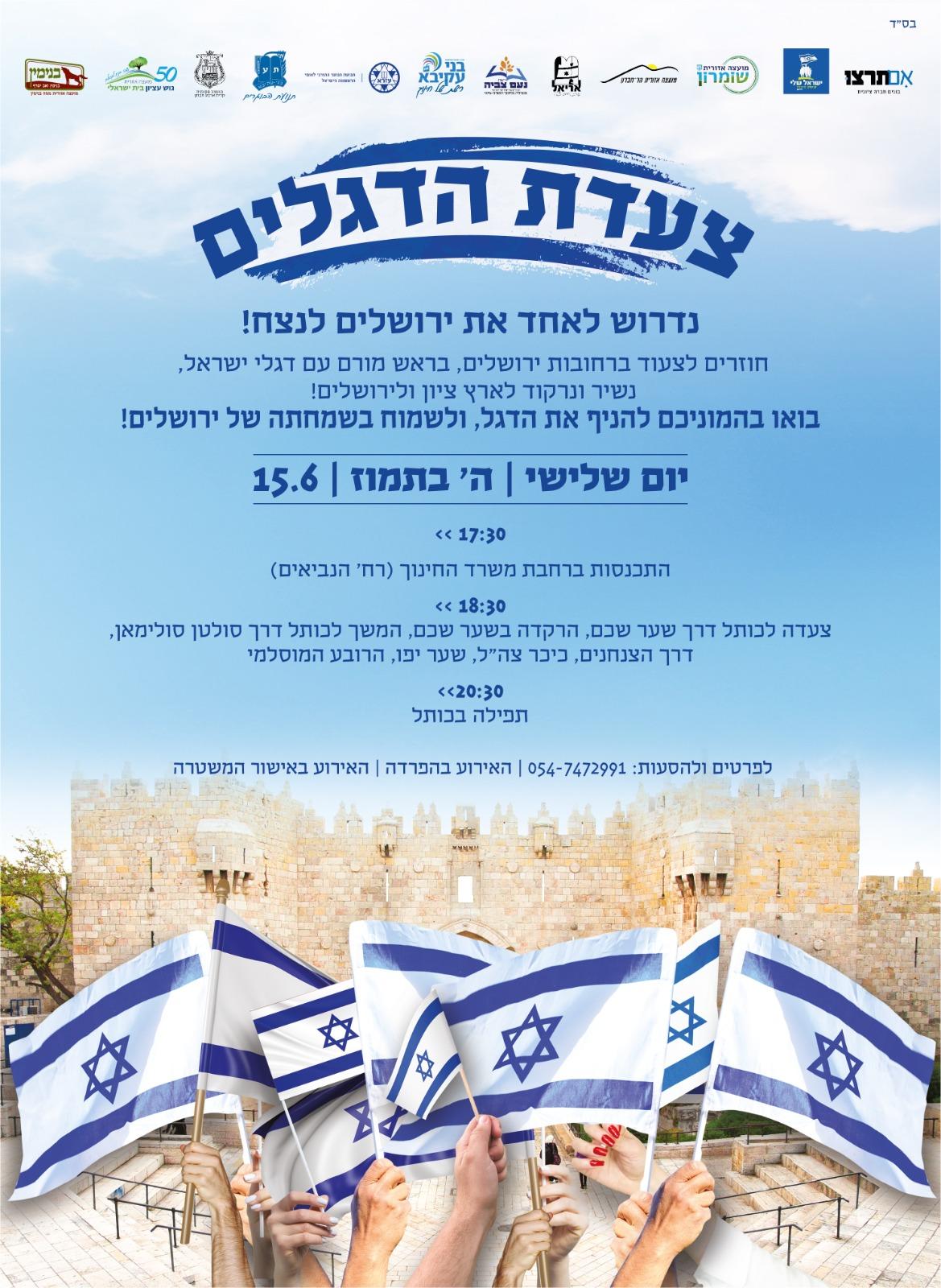 אומרים די, אנשים שלא מכירים בירושלים כבירת ישראל לא ישבו בכנסת!