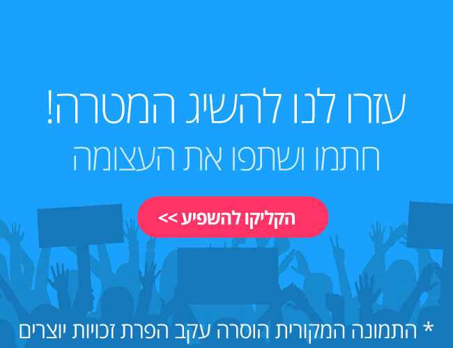 מצב הרפואה בישראל