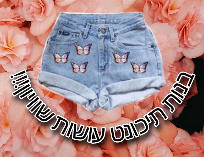 מכנסיים קצרים בתיכונט- בנות תיכונט עושות שוויון!